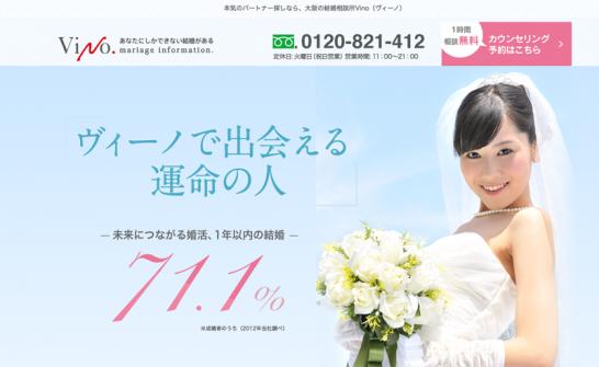 本気の婚活・パートナー探しなら  大阪の結婚相談所ヴィーノ