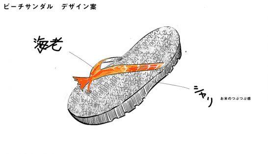 寿司サンダル